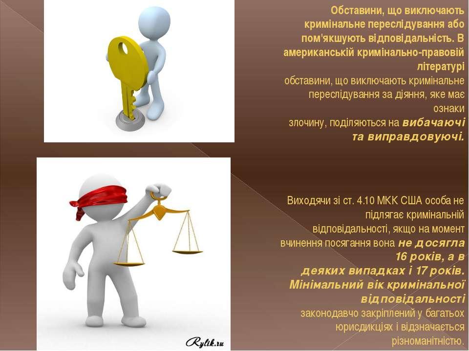 Обставини, що виключають кримінальне переслідування або пом'якшують відповіда...