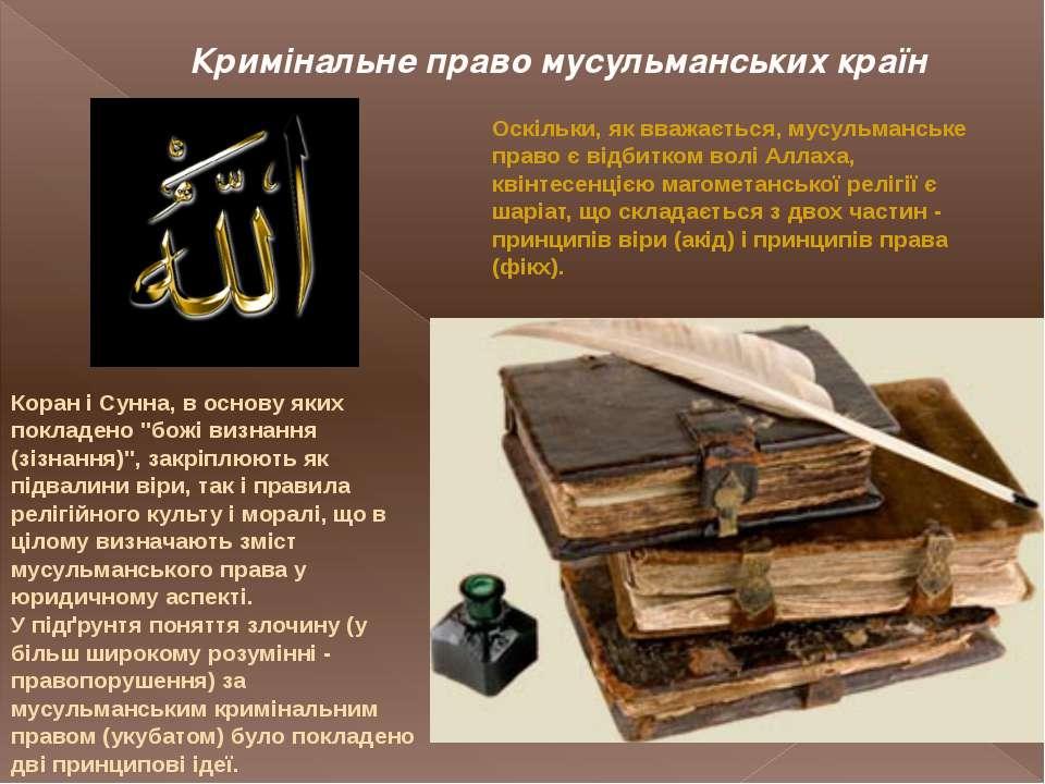 Кримінальне право мусульманських країн Оскільки, як вважається, мусульманське...