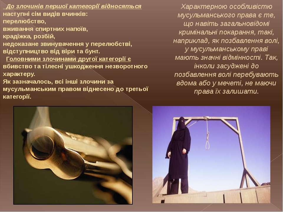 До злочинів першої категорії відносяться наступні сім видів вчинків: перелюбс...