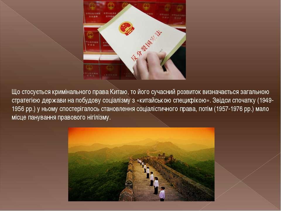 Що стосується кримінального права Китаю, то його сучасний розвиток визначаєть...