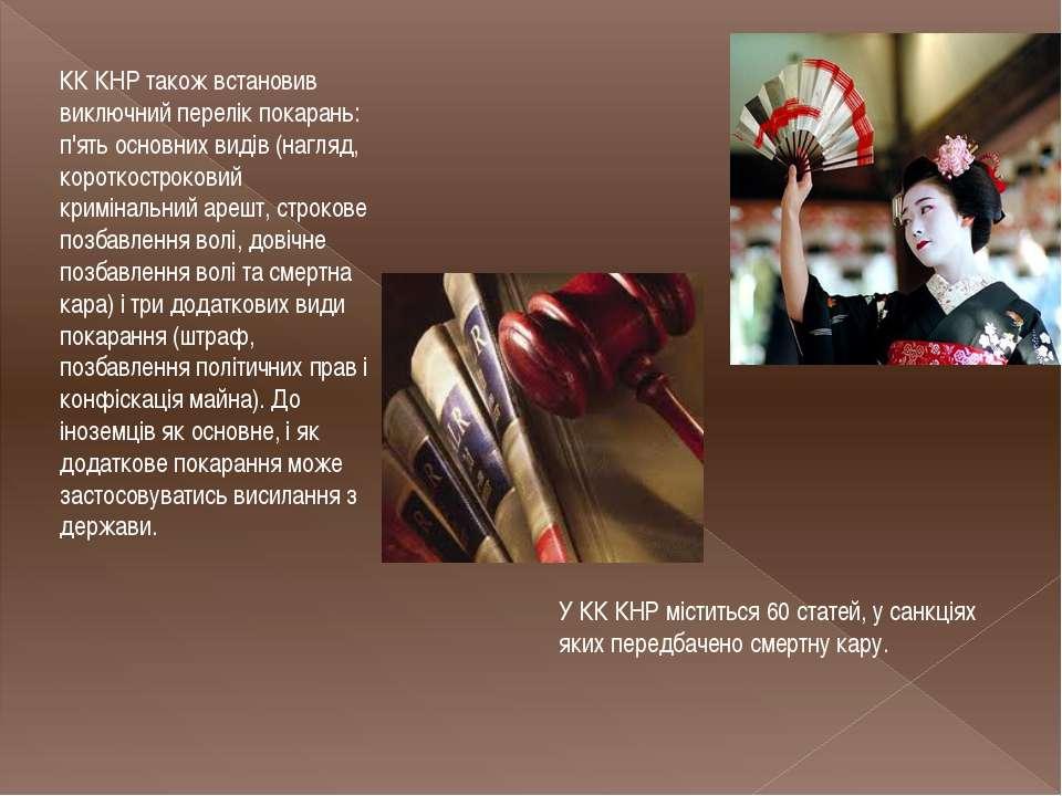 КК КНР також встановив виключний перелік покарань: п'ять основних видів (нагл...