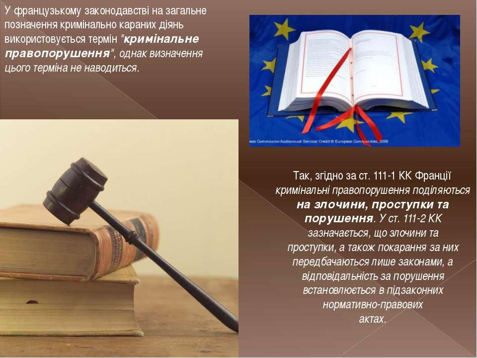 У французькому законодавстві на загальне позначення кримінально караних діянь...