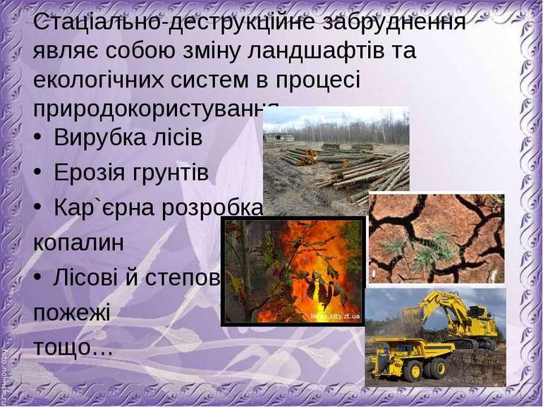 Стаціально-деструкційне забруднення являє собою зміну ландшафтів та екологічн...