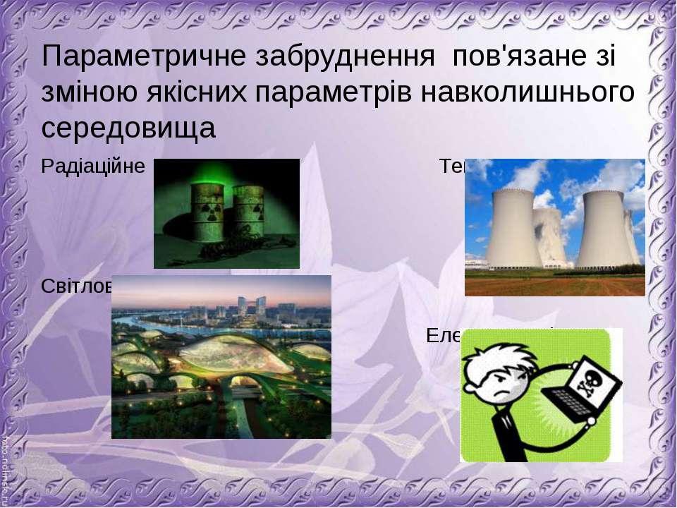 Параметричне забруднення пов'язане зі зміною якісних параметрів навколишнього...