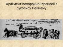 Фрагмент похоронної процесії з рукопису Реквієму