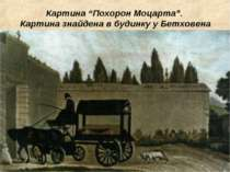 "Картина ""Похорон Моцарта"". Картина знайдена в будинку у Бетховена"