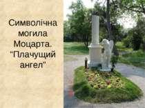 "Символічна могила Моцарта. ""Плачущий ангел"""