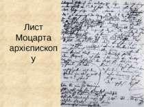 Лист Моцарта архієпископу