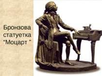 "Бронзова статуетка ""Моцарт """