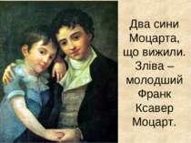 Два сини Моцарта, що вижили. Зліва – молодший Франк Ксавер Моцарт.