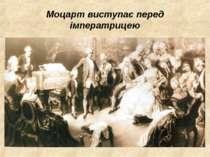 Моцарт виступає перед імператрицею