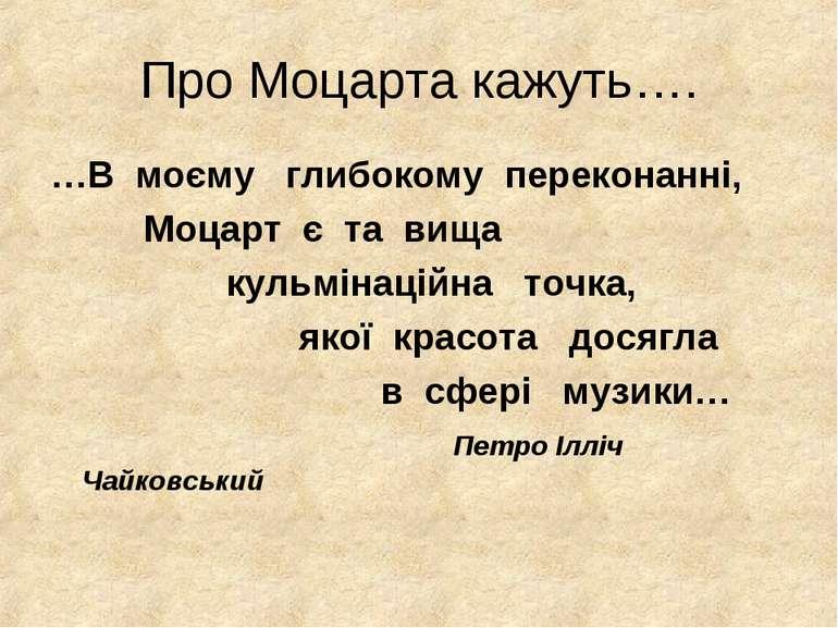 Про Моцарта кажуть…. …В моєму глибокому переконанні, Моцарт є та вища кульмін...