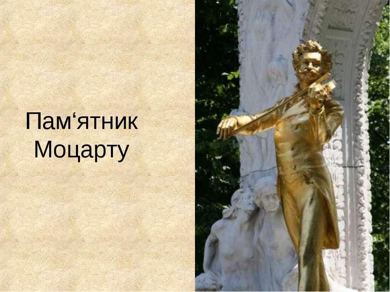 Пам'ятник Моцарту