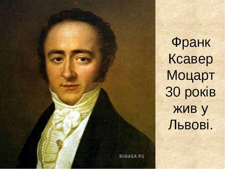 Франк Ксавер Моцарт 30 років жив у Львові.