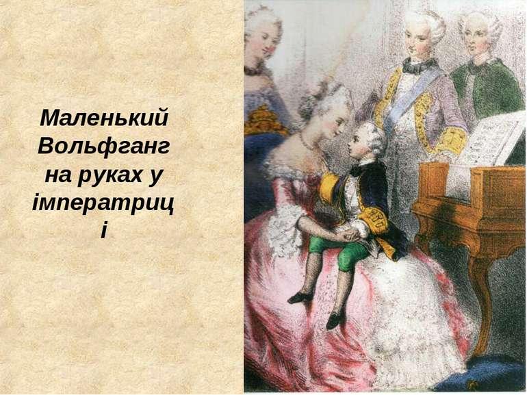 Маленький Вольфганг на руках у імператриці