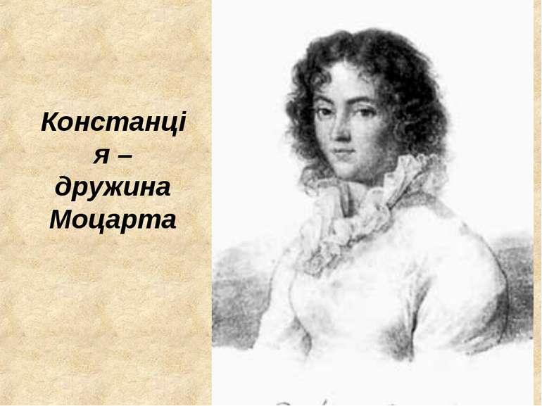 Констанція – дружина Моцарта