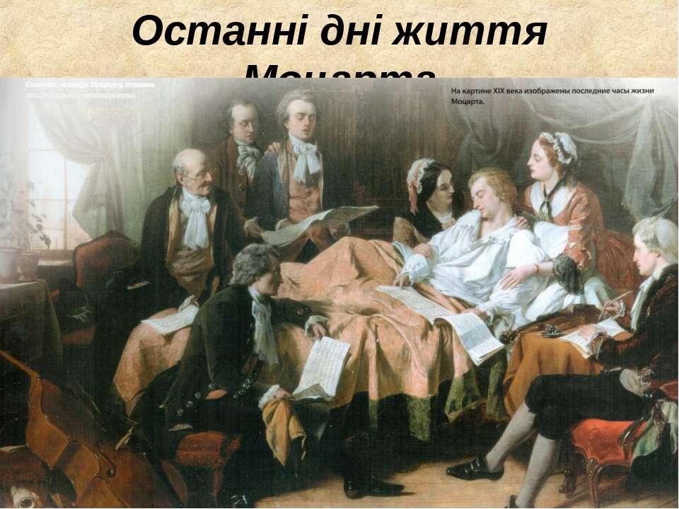 Останні дні життя Моцарта