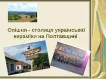 Опішня - столиця української кераміки на Полтавщині