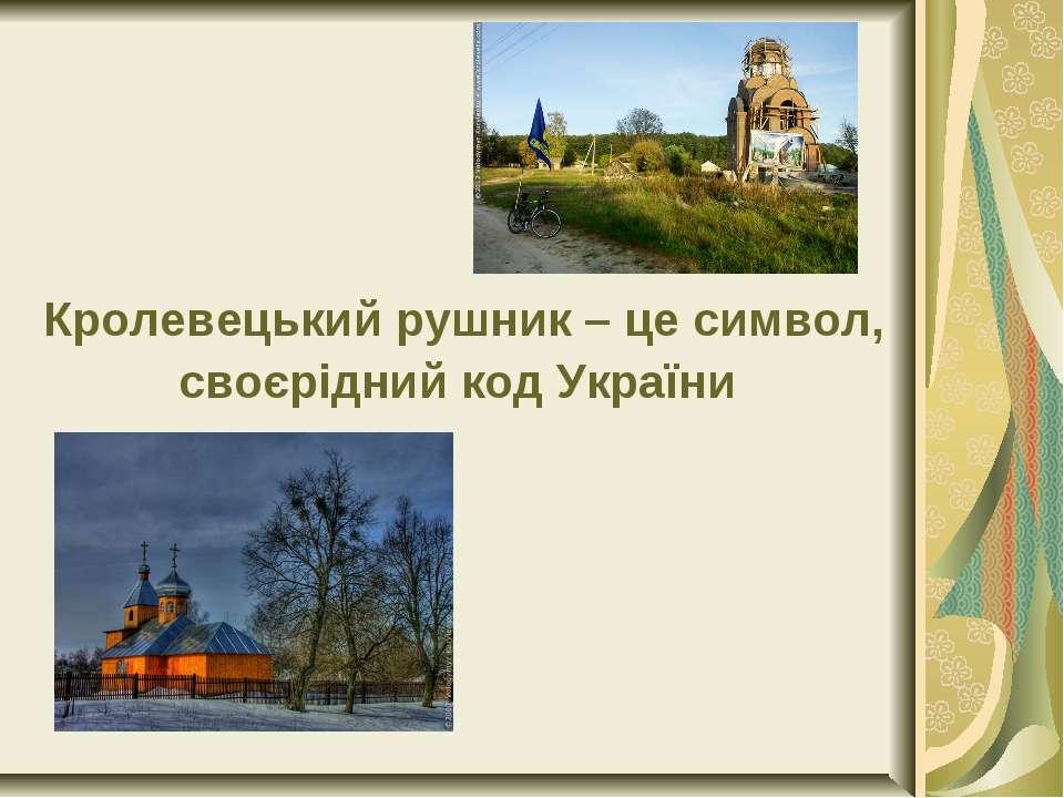 Кролевецький рушник – це символ, своєрідний код України
