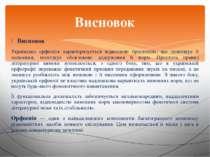 ● Висновок Українська орфоепія характеризується відносною простотою, що полег...