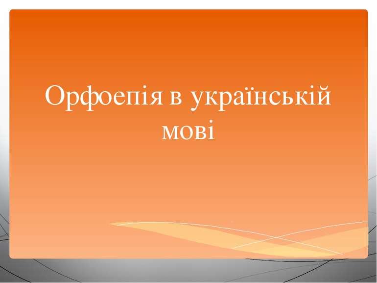 Орфоепія в українській мові
