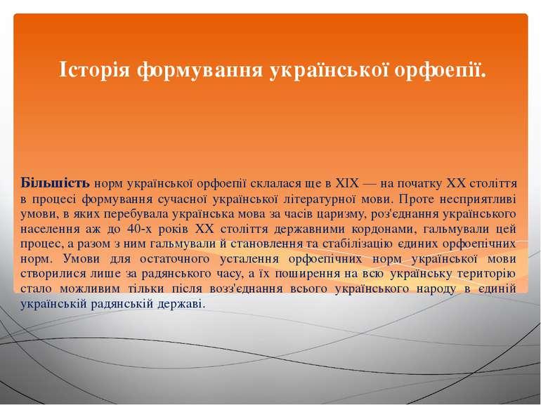 Історія формування української орфоепії. Більшість норм української орфоепії ...
