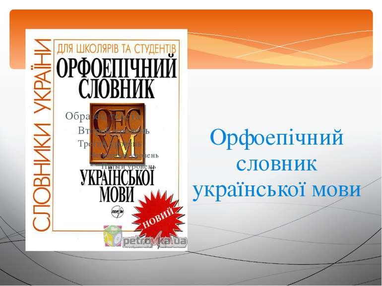 Орфоепічний словник української мови