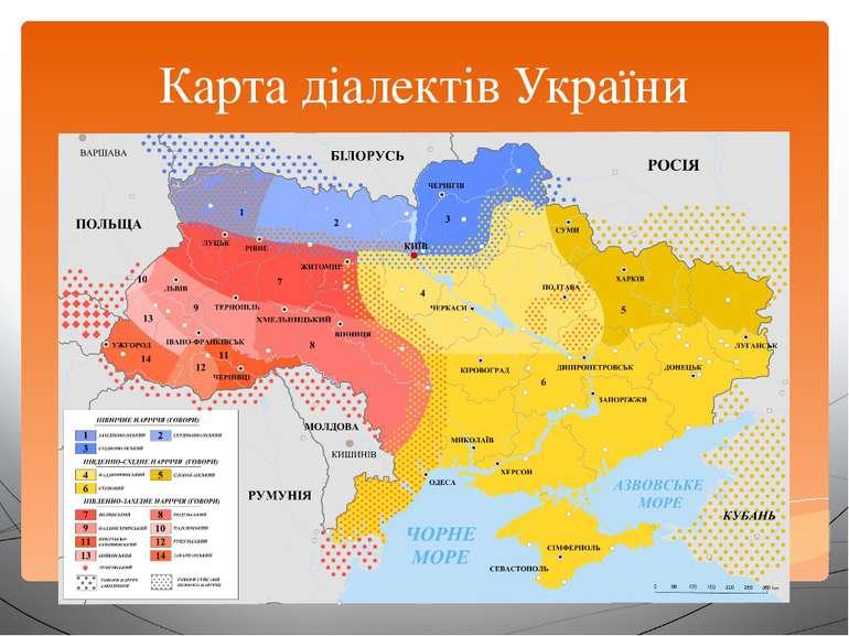 Карта діалектів України