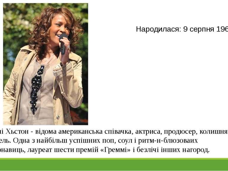 Народилася: 9 серпня 1963, США Уїтні Хьстон - відома американська співачка, а...