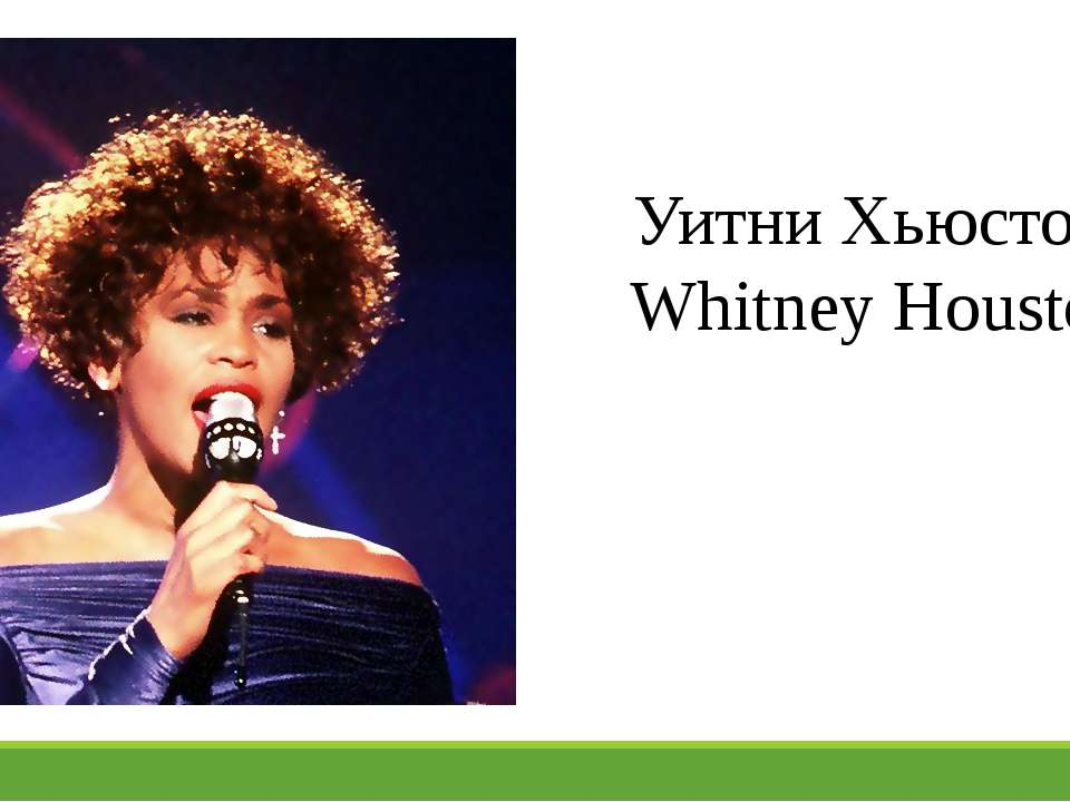 Уитни Хьюстон Whitney Houston