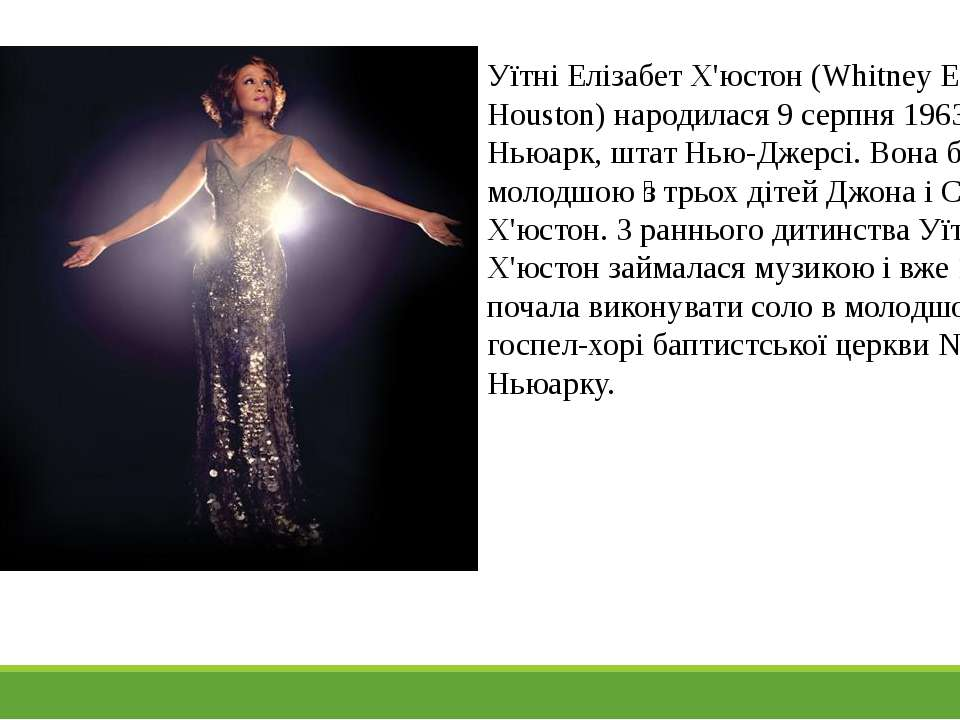 Уїтні Елізабет Х'юстон (Whitney Elizabeth Houston) народилася 9 серпня 1963 в...