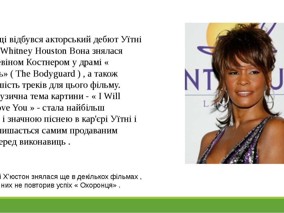У 1992 році відбувся акторський дебют Уїтні Х'юстон / Whitney Houston Вона зн...