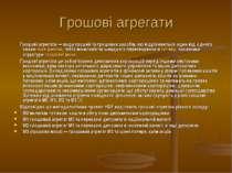 Грошові агрегати Грошові агрегати— видигрошейта грошових засобів, які відр...