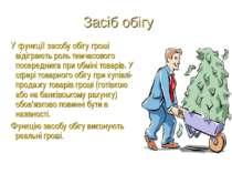Засіб обігу У функції засобу обігу гроші відіграють роль тимчасового посередн...