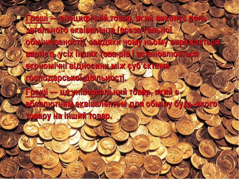 Гроші — специфічній товар, який виконує роль загального еквівалента (всеза-га...