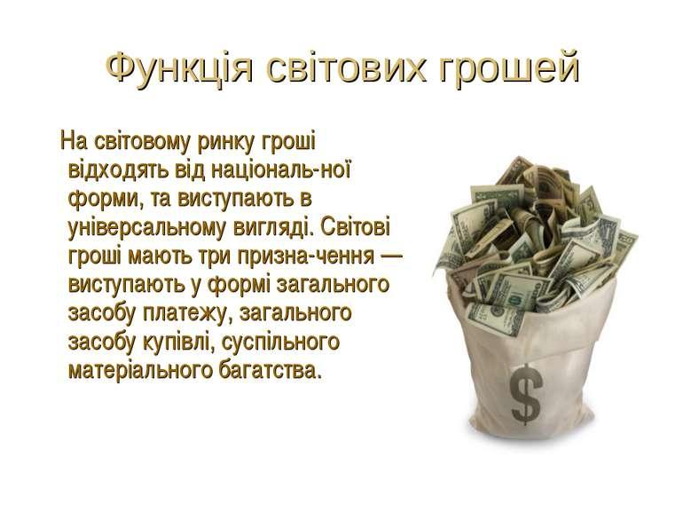 Функція світових грошей На світовому ринку гроші відходять від національ-ної ...