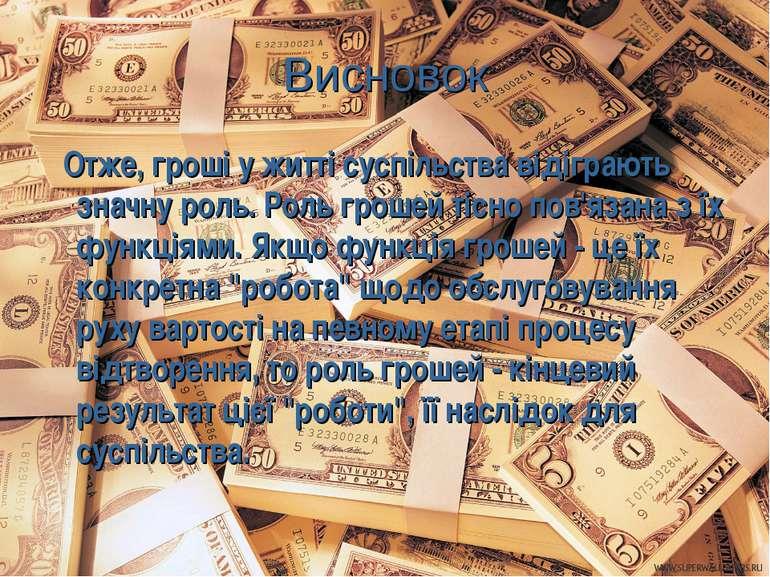 Висновок Отже, гроші у житті суспільства відіграють значну роль. Роль грошей ...
