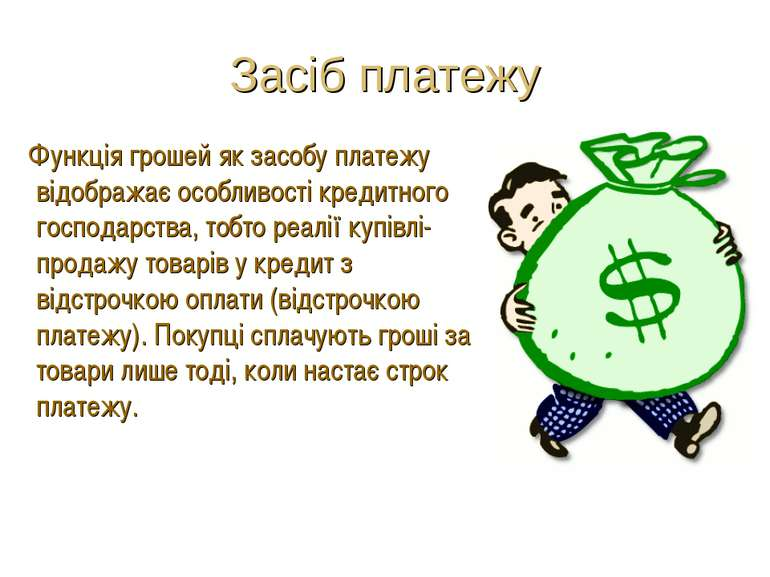 Засіб платежу Функція грошей як засобу платежу відображає особливості кредитн...
