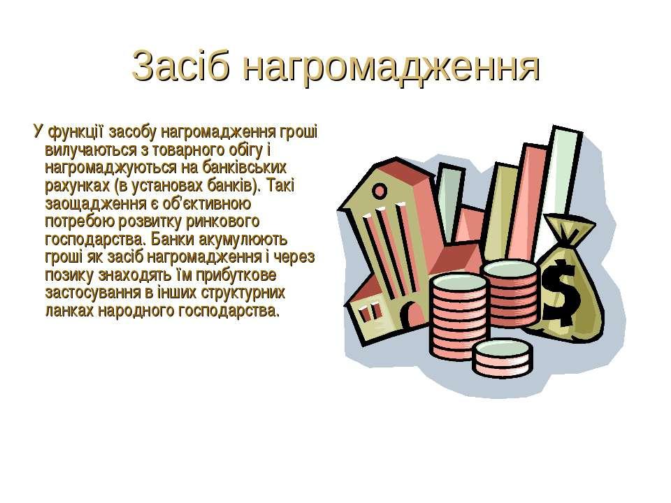 3асіб нагромадження У функції засобу нагромадження гроші вилучаються з товарн...