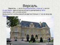 Версаль Верса ль— місто тамуніципалітетуФранції, у регіоніІль-де-Франс,...