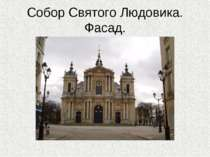 Собор Святого Людовика. Фасад.
