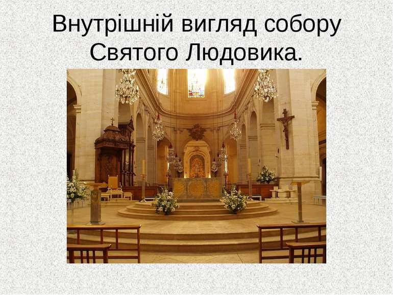 Внутрішній вигляд собору Святого Людовика.