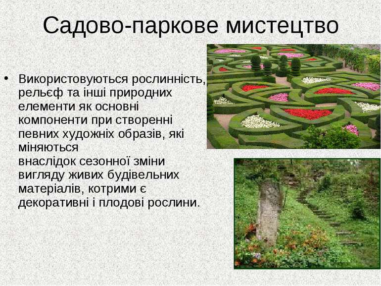 Садово-паркове мистецтво Використовуютьсярослинність,рельєфта інші природн...
