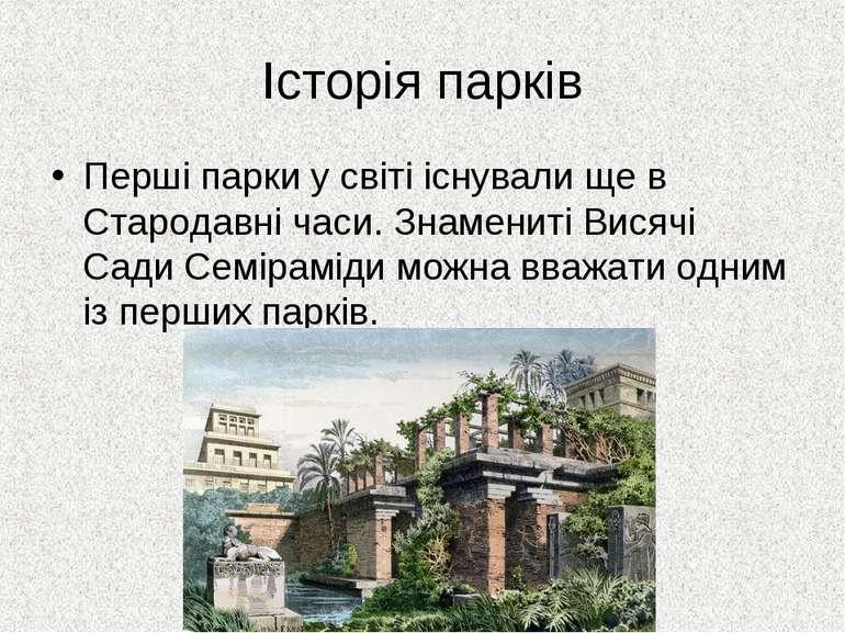 Історія парків Перші парки у світі існували ще в Стародавні часи. Знамениті В...