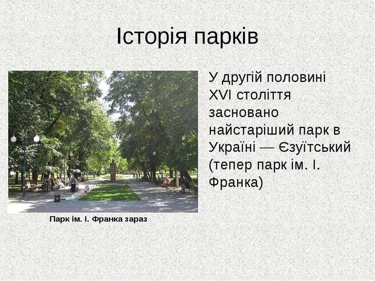 Історія парків У другій половині XVI століття засновано найстаріший парк в Ук...