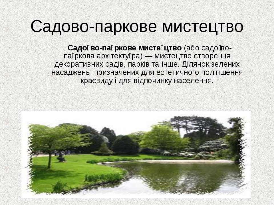 Садово-паркове мистецтво Садо во-па ркове мисте цтво(або садо во-па ркова ар...