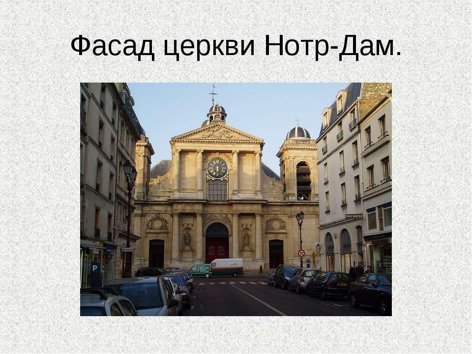 Фасад церкви Нотр-Дам.