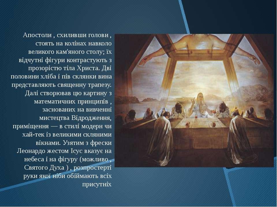 Апостоли , схиливши голови , стоять на колінах навколо великого кам'яного сто...
