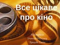Все цікаве про кіно Підготувала Учениця 9-Б класу Брикова Ганна
