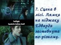 7. Сцена в лісі. Лямка на піджаку Едварда застебнута по-різному.